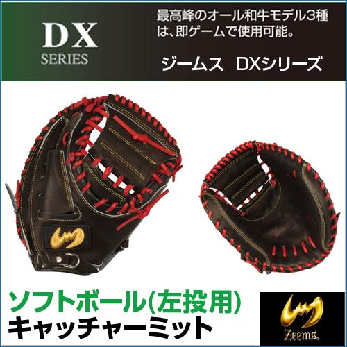 【受注生産】【Zeems(ジームス)】 ソフトボール用グローブ DXシリーズ 【左投用】【キャッチャーミット 捕手用】