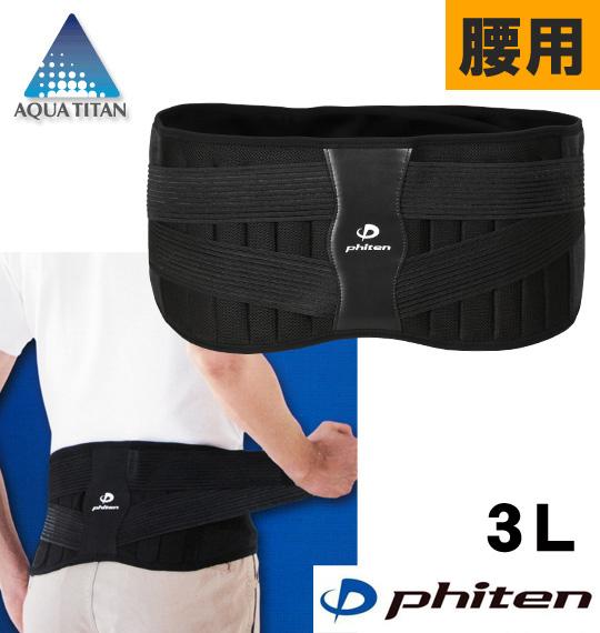 【大きいサイズ】 腰用サポーター 【Phiten(ファイテン)】 メンズ 3L 無理な姿勢や激しい動作の中でも自在のサポート力で腰部を安定 腰 サポート スポーツ ビジネス アクアチタン メッシュ素材 超極薄 超軽量 超通気性 目立たない トップアスリート ビッグサイズ