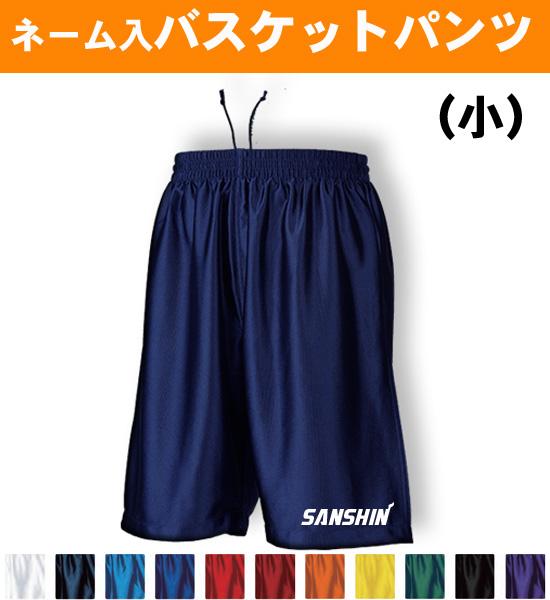 Jersey order dance pants name put the pinstripes Lunn (print) events of Festival soccer / Futsal / Chia plain 130 / 140 / 150 / S / M / L / LL / 3 L mens / Womens