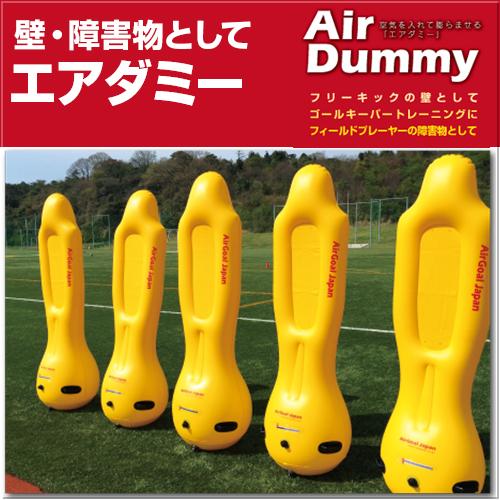 【AirDummy】 エアダミー 【エアダミー】空気式ダミー ミニゲーム フリーキック ゴールキーパー 組み立て簡単 安全に特化した新しいエアダミー ぶつかっても安心 サッカー/フットサル 学校/体育館/グランド/芝