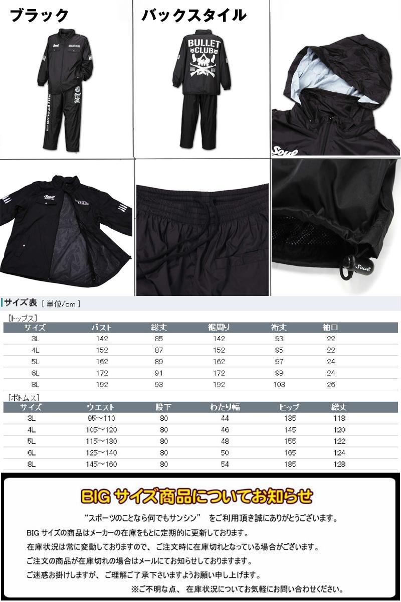 SOUL SPORTS×新日本职业摔跤BULLET CLUB电闸安排3L/4L/5L/6L/8L