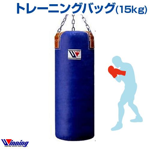 【Winning ウィニング】 トレーニングバッグ (15kg・φ30cm/80cm) 【メール便不可】 ランニング 格闘技 ボクシング ボクササイズ トレーニング トレーニングバッグ
