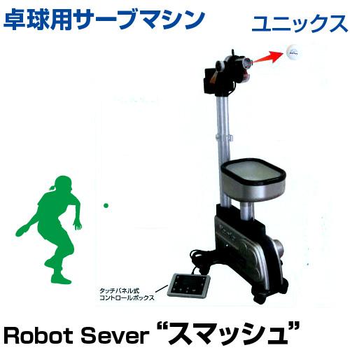 "Robot Sever ロボットサーバー""スマッシュ"" 【卓球】 【UNIX(ユニックス)】 9種類の特徴をもった高機能の送球マシン トレーニンググッズ 自主練習 グッズ 打ち分け 床置きタイプ 上達のコツ グッズ マシーン メール便不可"