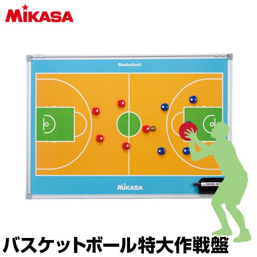 【MIKASA(ミカサ)】 バスケットボール特大作戦盤 【作戦盤】 バスケット 練習 大会 クラブチーム コンパクト フルコート ハーフコート マグネット マーカーペン 黒板消し付 収納袋 記念品としても 作戦ボード ホワイトボード