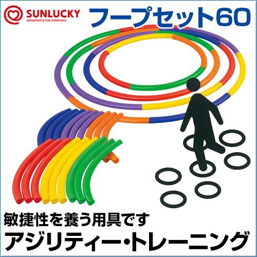 【SUNLUCKY(サンラッキー)】 フープセット60 【ジリティー・トレーニング】 フープ トレーニング レクリエーション