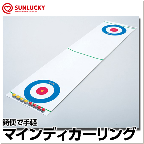 【SUNLUCKY(サンラッキー)】 マインディカーリング 【マインディカーリング&シャフル】 カーリング セット 簡便で手軽 レクリエーション テーブル上
