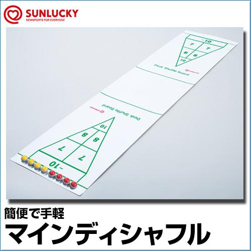 【SUNLUCKY(サンラッキー)】 マインディシャフル 【マインディカーリング&シャフル】 シャフル 簡便で手軽 レクリエーション テーブル上