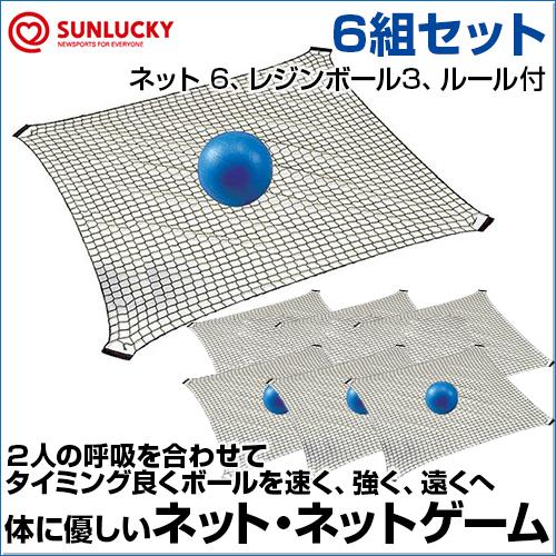 【SUNLUCKY(サンラッキー)】 ネット・ネットゲーム6組セット 【ネット・ネットゲーム】 ネット  レジンボール レクリエーション