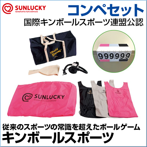 【SUNLUCKY(サンラッキー)】 キンボール・コンペセット 【キンボールスポーツ】 ボール レクリエーション チーム