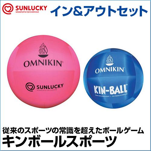【SUNLUCKY(サンラッキー)】 キンボール・イン & アウトセット  【キンボールスポーツ】 ボール レクリエーション チーム