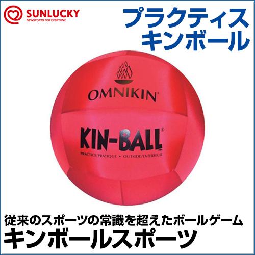 【SUNLUCKY(サンラッキー)】 プラクティス・キンボール 【キンボールスポーツ】 ボール レクリエーション チーム