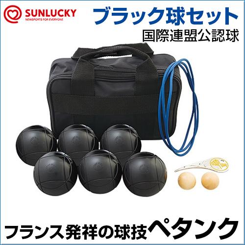 先行予約☆【SUNLUCKY(サンラッキー)】 ブラック球セット ペタンク 【ペタンク】 ボール ビュット ケース マイボール イベント クラブ