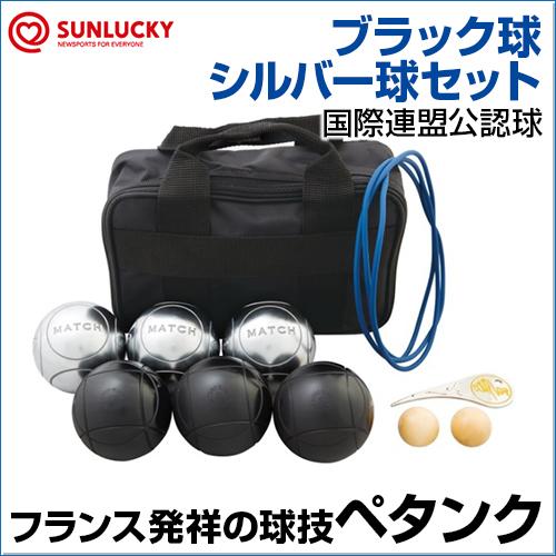 【SUNLUCKY(サンラッキー)】 ブラック球・シルバー球セット ペタンク 【ペタンク】 ボール ビュット ケース マイボール イベント クラブ