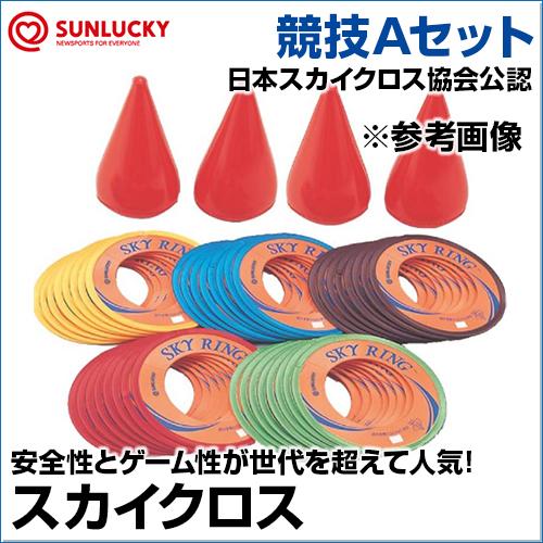【SUNLUCKY(サンラッキー)】 スカイクロス競技Aセット 【スカイクロス】 リング コーン イベント クラブ