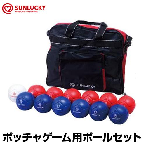 【SUNLUCKY(サンラッキー)】 ボッチャゲーム用ボールセット 【ボッチャ】 ボール ビュット 簡易サークル ケース付 イベント クラブ 【メール便不可】