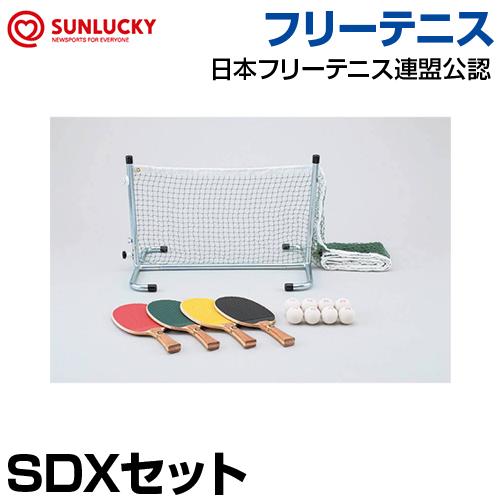 【SUNLUCKY(サンラッキー)】 フリーテニスSDXセット 【フリーテニス】 テニスの動き×卓球の手軽さ Rラケット ボール イベント クラブ 日本フリーテニス連盟公認 【メール便不可】