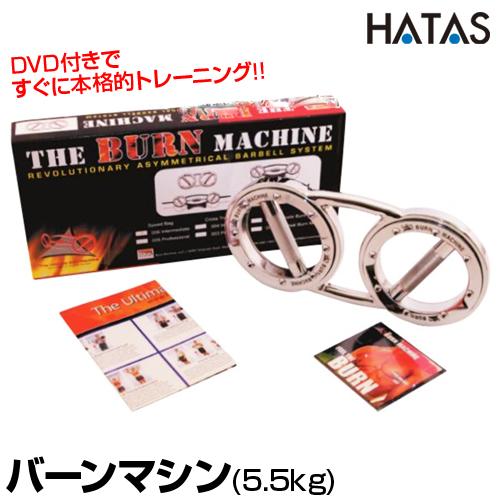 ★先行予約★ バーンマシーン(5.5kg) 【エクササイズ】 【HATAS】 バーベル ハンドル  DVD付 日本語取り扱い説明書