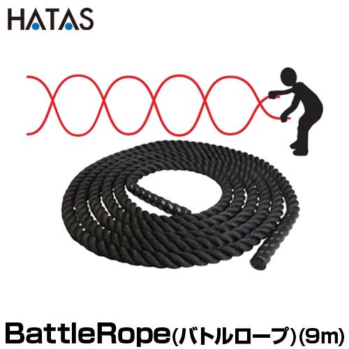 バトルロープ 9m ブラック 【エクササイズ】 【HATAS】 ロープ トレーニング