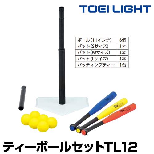 ティーボールセットTL12 【バッティングティー】 【TOEI LIGHT(トーエイライト)】 バッティングティー 野球 ティーボール 軟式野球
