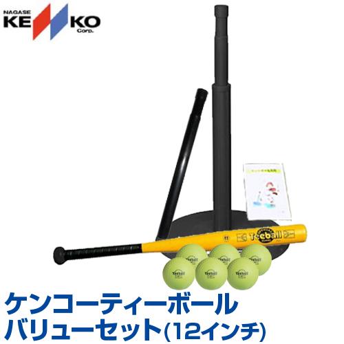 【NAGASE KENKO(ナガセケンコー)】 ケンコーティーボール 12インチバリューセット【セット】 レクリエーション ボールゲーム 屋内 屋外 ボール ティー バット