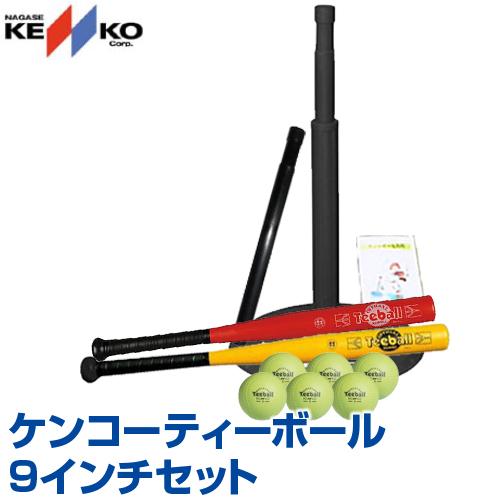 【NAGASE KENKO(ナガセケンコー)】 ケンコーティーボール 9インチセット【セット】 レクリエーション ボールゲーム 屋内 屋外 ボール ティー バット