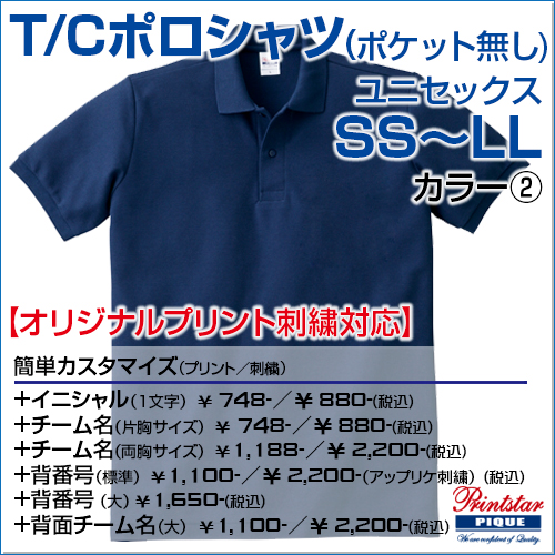 994f25ad Sanshin sports: Simple is best! Polo shirts (no pockets) t/c short ...