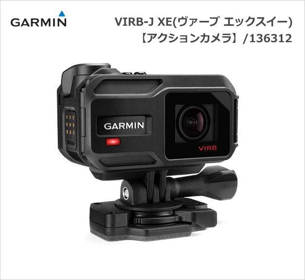 【送料無料】GARMIN/ガーミン VIRB-J XE(ヴァーブ エックスイー)(アクションカメラ)/136312【高精度GPS】【ウェアラブルカメラ】