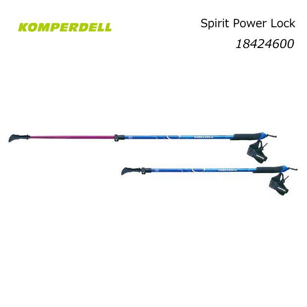 【送料無料】KOMPERDELL/コンパーデル Spirit Power Lock(スピリットパワーロック)【2本】/18424600【ノルディックウォーキング】【トレッキングポール】【2本セット】【95cm-125cm】