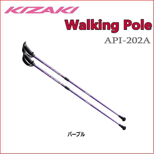 KIZAKI/キザキ ウォーキングポール/API-202A