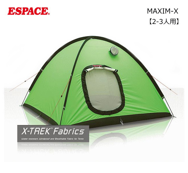 【送料無料】ESPACE/エスパース MAXIM-X(マキシム-X)【2-3人用】/【テント】【キャンプ】【オールシーズン】【シングルウォールテント】