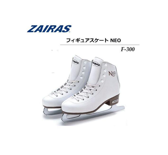 ZAIRAS/ザイラス フィギュアスケート NEO(ネオ)/F-300【23.0cm~26.0cm】【フィギュアスケート靴】【ホワイト】