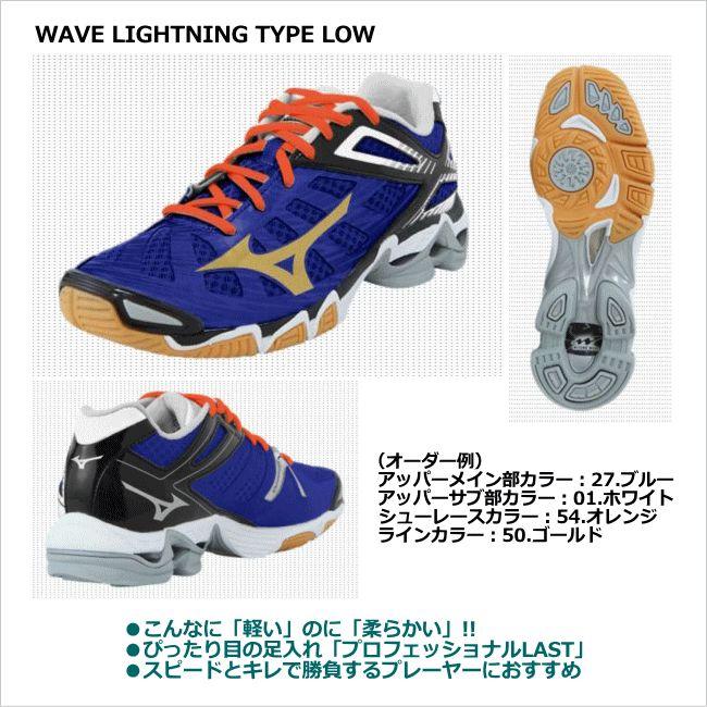 【送料無料】MIZUNO/ミズノ オーダーバレーボールシューズ/WAVE LIGHTNING TYPE LOW(ウェーブライトニングタイプ ロー) /V1GX150000【ローカットタイプ】