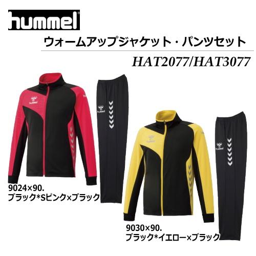 hummel/ヒュンメル ウォームアップジャケット・パンツセット/HAT2077・HAT3077【メンズ】【ジャージ】【Mサイズ】【上下セット】