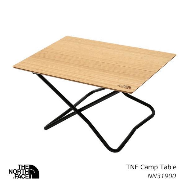 ノースフェイス TNFキャンプテーブル NN31900 送料無料※沖縄県・一部離島は別途送料1,000円※