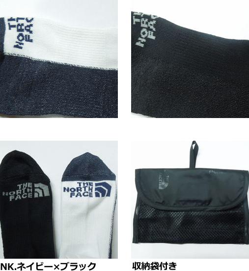 THE NORTH FACE/ノースフェイス Pack Socks Paper Fiber 2P(パックソックス ペーパーファイバー 2P)/NN81874