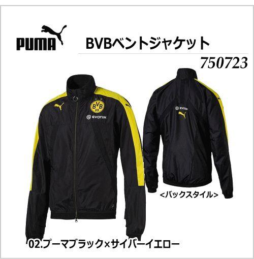 PUMA/プーマ BVBベントジャケット/750723【サッカー】【レプリカ】【ボルシア・ドルトムント】