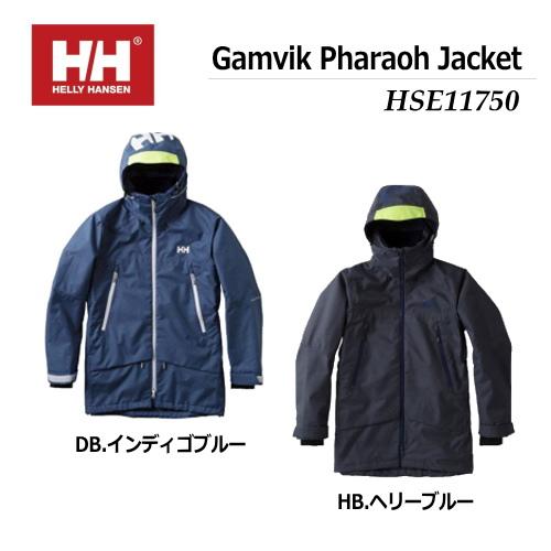 【送料無料】HELLY HANSEN/ヘリーハンセン Gamvik Pharaoh Jacket(ガンビクファラオジャケット)/HSE11750【ウィメンズ】【スノージャケット】【スキー】【スノーボード】