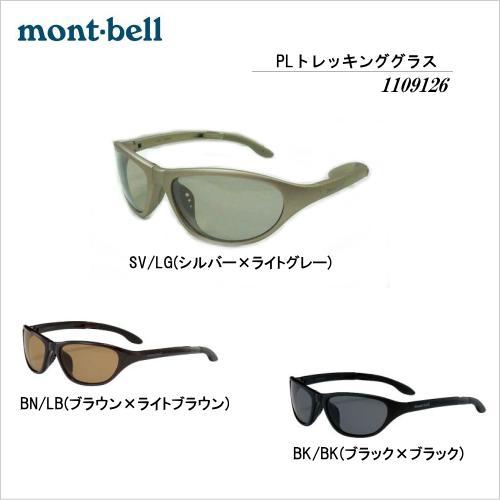 mont-bell/モンベル PLトレッキンググラス/1109126【サングラス】【折り畳み】【コンパクト】【スポーツ】【アウトドア】【トレッキング】