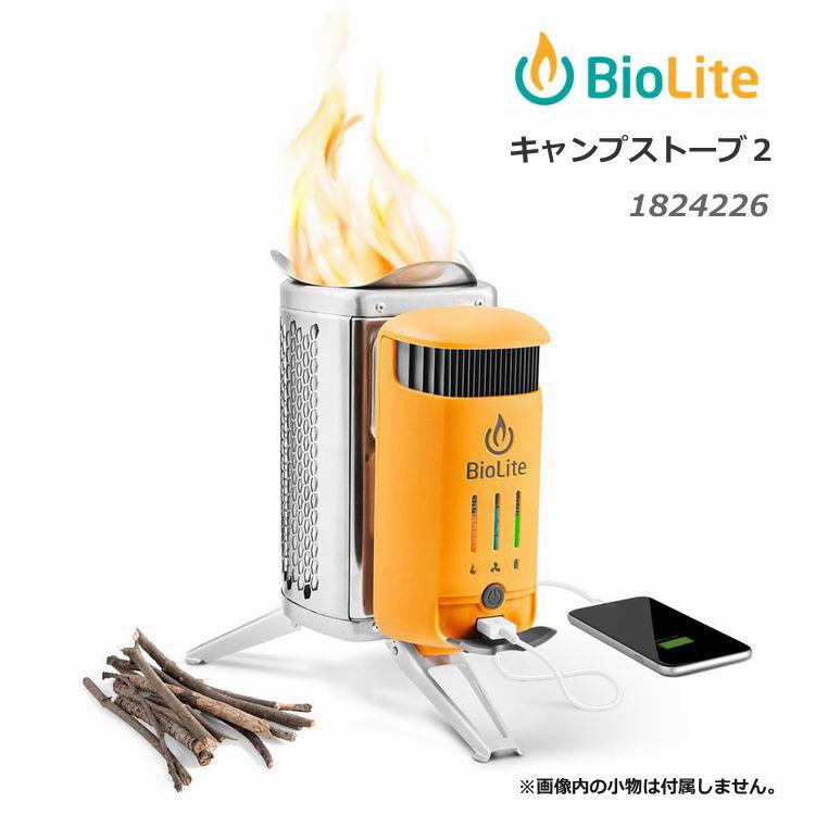 【送料無料】Biolite/バイオライト キャンプストーブ2/1824226【焚き火】【キャンプ】【防災】