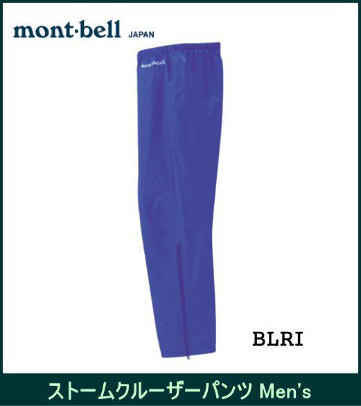 【送料無料】mont-bell/モンベル ストームクルーザーパンツメンズ/1128446/【BLRI(ブルーリッジ)】【XLサイズ】【レインパンツ】【レインウェア】【男性用】