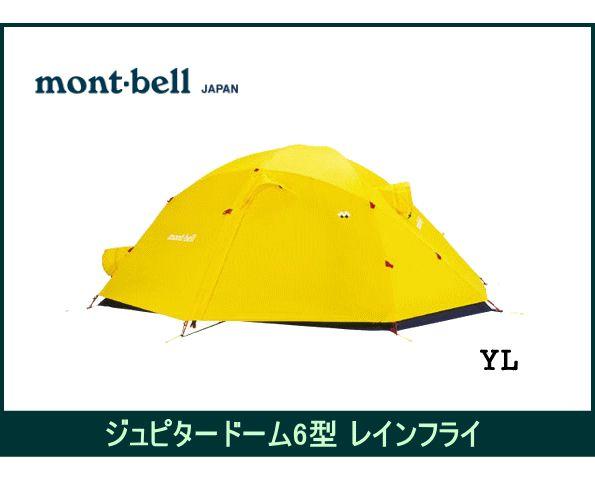 当季大流行 【送料無料】mont-bell/モンベル ジュピタードーム6型 レインフライ/1122243【ジュピタードーム6型専用】, 京葉ゴルフ:56039978 --- totem-info.com