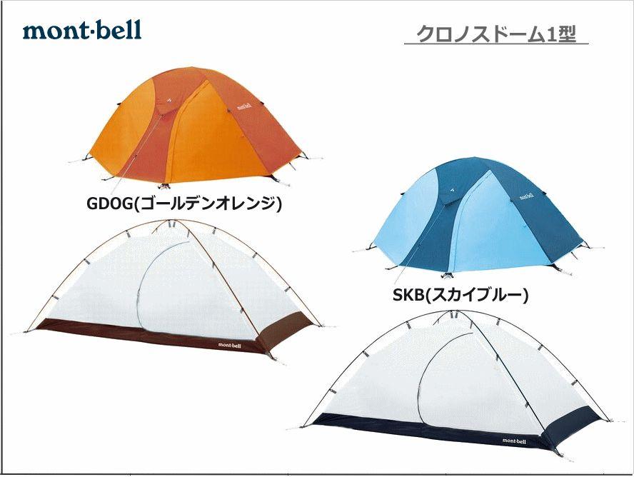【送料無料】mont-bell/モンベル クロノスドーム1型/1122490【テント】【3シーズン対応】【1-2人用】