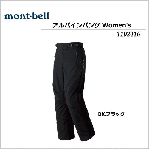 安いそれに目立つ 【送料無料】mont-bell/モンベル アルパインパンツ Women's/1102416【GORE-TEX】【ゴアテックス】【女性用】, モバイルランド:4e49b6b0 --- totem-info.com