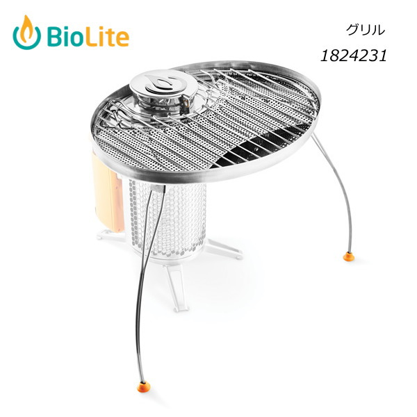 高質 Biolite/バイオライト グリル/1824231【BBQ】, Studio Route134:20c35c17 --- todoastros.com