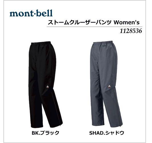mont-bell/モンベル ストームクルーザーパンツ Women's/1128536【ウィメンズ】【レインウェア】【女性用】