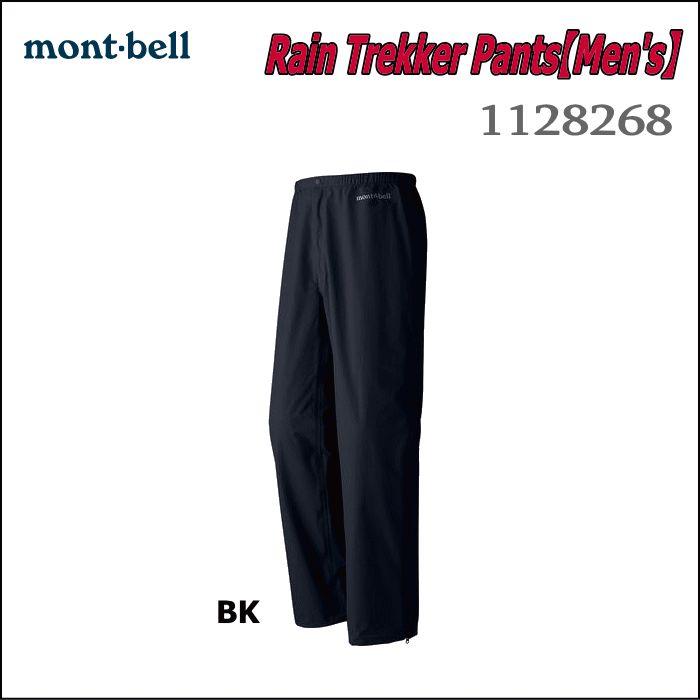 mont-bell/モンベル Rain Trekker Pants Men's(レイントレッカーパンツメンズ)/1128268