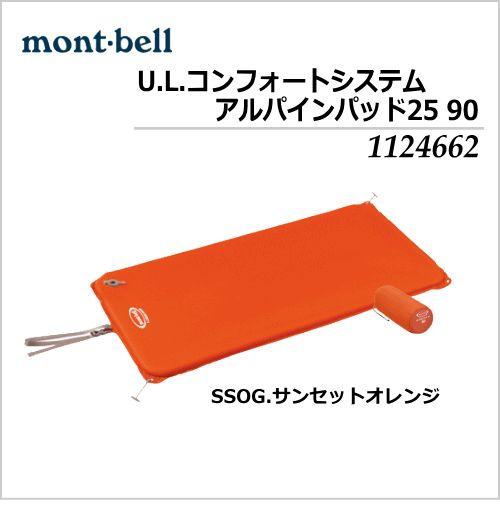 mont-bell/モンベル U.L.コンフォートシステム アルパインパッド25 90/1124662【スリーピングマット】【キャンプ用寝具】【厚さ2.5cm】【長さ90cm】