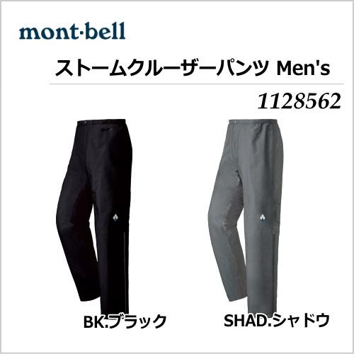 mont-bell/モンベル ストームクルーザーパンツ メンズ/1128562【メンズ】【レインウェア】【ウィンドブレーカー】【レインパンツ】【男性用】