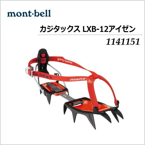 【送料無料】mont-bell/モンベル カジタックス LXB-12アイゼン/1141151【セミワンタッチアイゼン】【12本爪】【冬季縦走】【アイスクライミング】