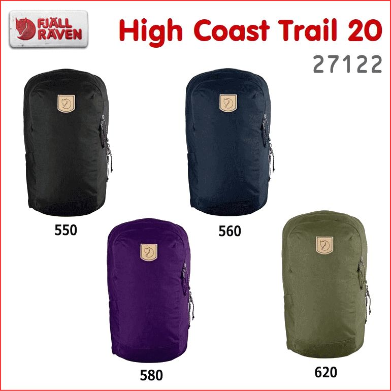 FJALLRAVEN/フェールラーベン High Coast Trail20(ハイコーストトレイル20)/27122【アウトドア】【デイパック】【バックパック】【トレッキング】【レインカバー付き】【20リットル】